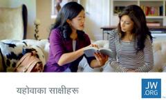 jw.org कार्डमा एक जना साक्षी बाइबल पढेर सुनाउँदै