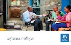 jw.org कार्डमा एक जना यहोवाका साक्षी एउटा परिवारसित बाइबल अध्ययन गर्दै