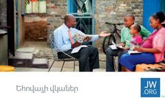 jw.org կայքի այցեքարտ, որի վրա պատկերված է, թե ինչպես է մի Եհովայի վկա Աստվածաշնչի ուսումնասիրություն անցկացնում մի ընտանիքի հետ