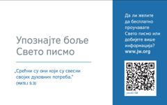 Полеђина контакт-картице