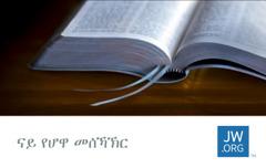 ኣብ ካርድ ኣድራሻ jw.org ዚርአ እተቐልዐ መጽሓፍ ቅዱስ