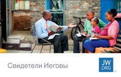 На визитной карточке jw.org изображено, как Свидетель Иеговы изучает Библию с одной семьей