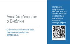 Оборотная сторона визитной карточки jw.org