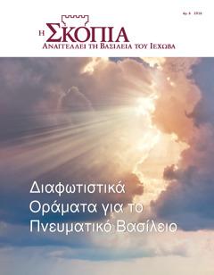 Η Σκοπιά Αρ. 6 2016 | Διαφωτιστικά Οράματα για το Πνευματικό Βασίλειο