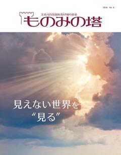 「ものみの塔」2016 No. 6 | 霊の領域を垣間見る