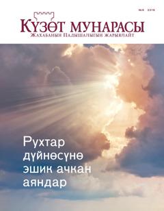 «Күзөт мунарасы» журналы, № 6 2016 | Рухтар дүйнөсүнө эшик ачкан аяндар