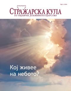Стражарска кула бр. 6 2016 | Кој живее на небото?