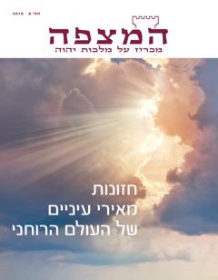 המצפה מס' 6 2016 | חזונות מאירי עיניים של העולם הרוחני