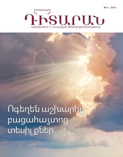 «Դիտարան» ամսագիր № 6, 2016 | Ոգեղեն աշխարհը բացահայտող տեսիլքներ