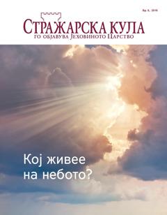 Стражарска кула бр.6, 2016 | Кој живее на небото?