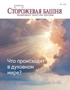Журнал «Сторожевая башня», №62016 | Что происходит в духовном мире?