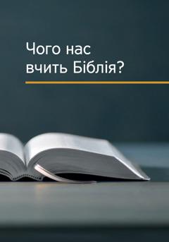 Чого нас вчить Біблія?