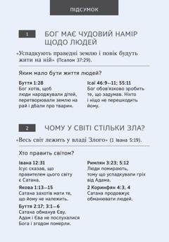 Підсумок розділу у книжці «Чого нас вчить Біблія?»