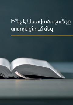 «Ի՞նչ է Աստվածաշունչը սովորեցնում մեզ»