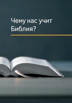 «Чему нас учит Библия?»