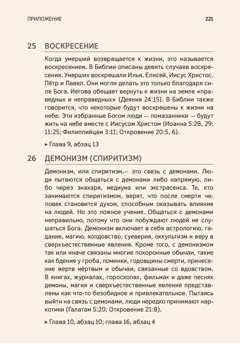 Приложение в книге «Чему нас учит Библия?»