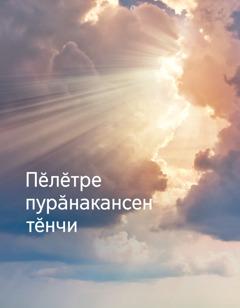 «Пӗлӗтре пурӑнакансен тӗнчи» брошюра