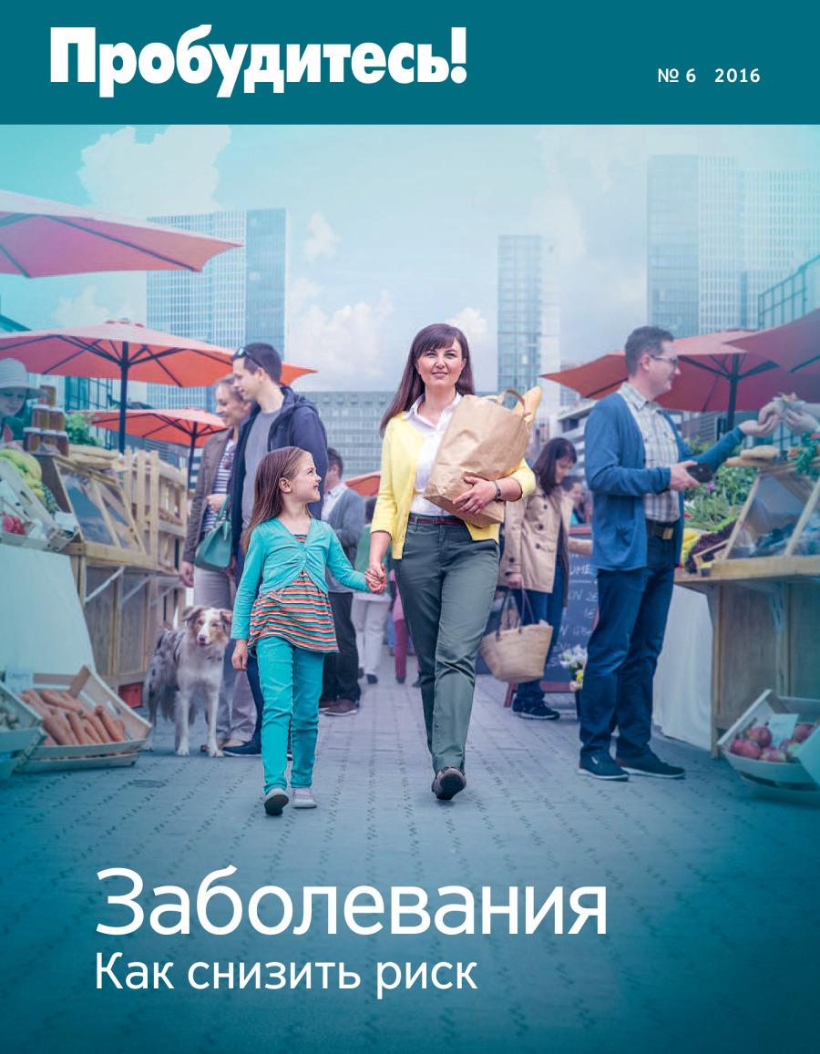 Watchtower library 2016 russian скачать