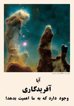 کتاب آفریدگار