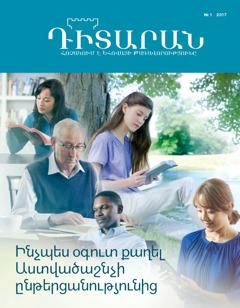 «Դիտարան» ամսագիր № 1, 2017 | Ինչպես օգուտ քաղել Աստվածաշնչի ընթերցանությունից