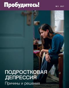 Журнал «Пробудитесь!», №2 2017 | Подростковая депрессия. Причины и решения