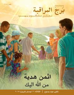 برج المراقبة العدد الثاني ٢٠١٧ | اثمن هدية من الله اليك