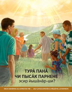 «Турӑ панӑ чи пысӑк парнене эсир йышӑнӑр-ши?» брошюра