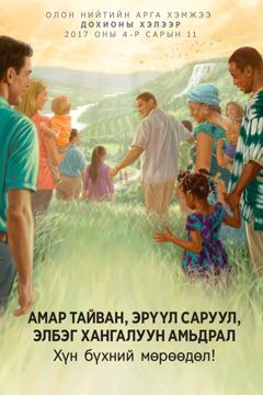 2017 оны Дурсах цуглааны урилга
