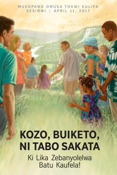 Pampili ya kumemela batu kwa Kupuzo ya2017
