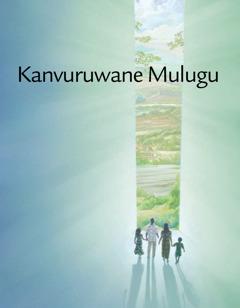 Kanvuruwane Mulugu