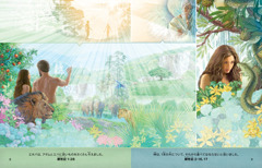 「神の言われることを聞いてください」の冊子の,エデンの園にいるアダムとエバについて書かれている部分