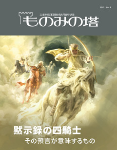 「ものみの塔」2017 No. 3 | 黙示録の四騎士 その預言が意味するもの