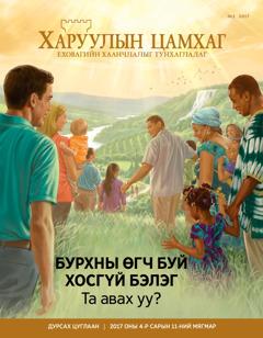 «Харуулын цамхаг» 2017 №2 | Бурхны өгч буй хосгүй бэлэг. Та авахуу?