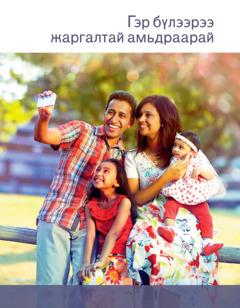 Гэр бүлээрээ жаргалтай амьдраарай