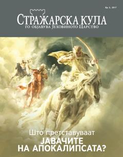 Стражарска кула бр. 3, 2017   Што претставуваат јавачите на апокалипсата?