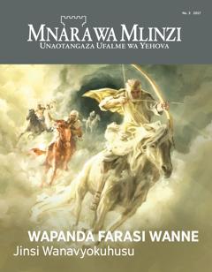 Mnara wa Mlinzi Na. 3 2017   Wapanda Farasi Wanne—Jinsi Wanavyokuhusu