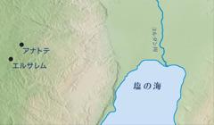 エルサレムとエレミヤの故郷の町アナトテを示す地図