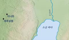 예루살렘과 예레미야의 고향인 아나돗이 표시된 지도