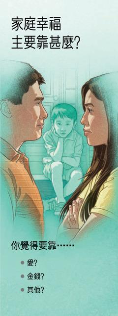 家庭幸福主要靠什麼?