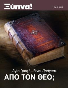 Ξύπνα! Αρ. 3 2017 | Αγία Γραφή—Είναι Πράγματι από τον Θεό;