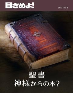 「目ざめよ!」2017 No. 3 | 聖書 神様からの本?