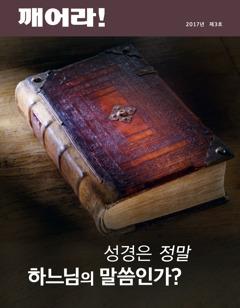 깨어라! 2017년 제3호 | 성경은 정말 하느님의 말씀인가?