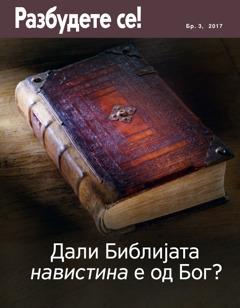Разбудете се! бр. 3, 2017 | Дали Библијата навистина е од Бог?