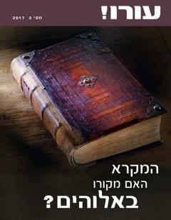 עורו! מס' 3 2017 | המקרא — האם מקורו באלוהים?