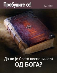 Пробудите се!, број 3, 2017. | Да ли је Свето писмо заиста од Бога?