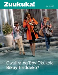 Zuukuka! Na. 4 2017 | Owulira ng'Eby'Okukola Bikuyitiriddeko?