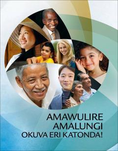Amawulire Amalungi Okuva eri Katonda!