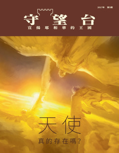 《守望台》2017年第5期 | 天使真的存在嗎?
