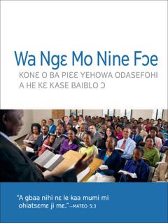 Asafo Mi Kpe Nine Fɔmi