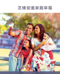 《促進家庭幸福》